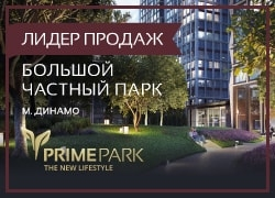 Лидер продаж! ЖК« Прайм Парк» от 9,8 млн рублей! Квартиры с отделкой!